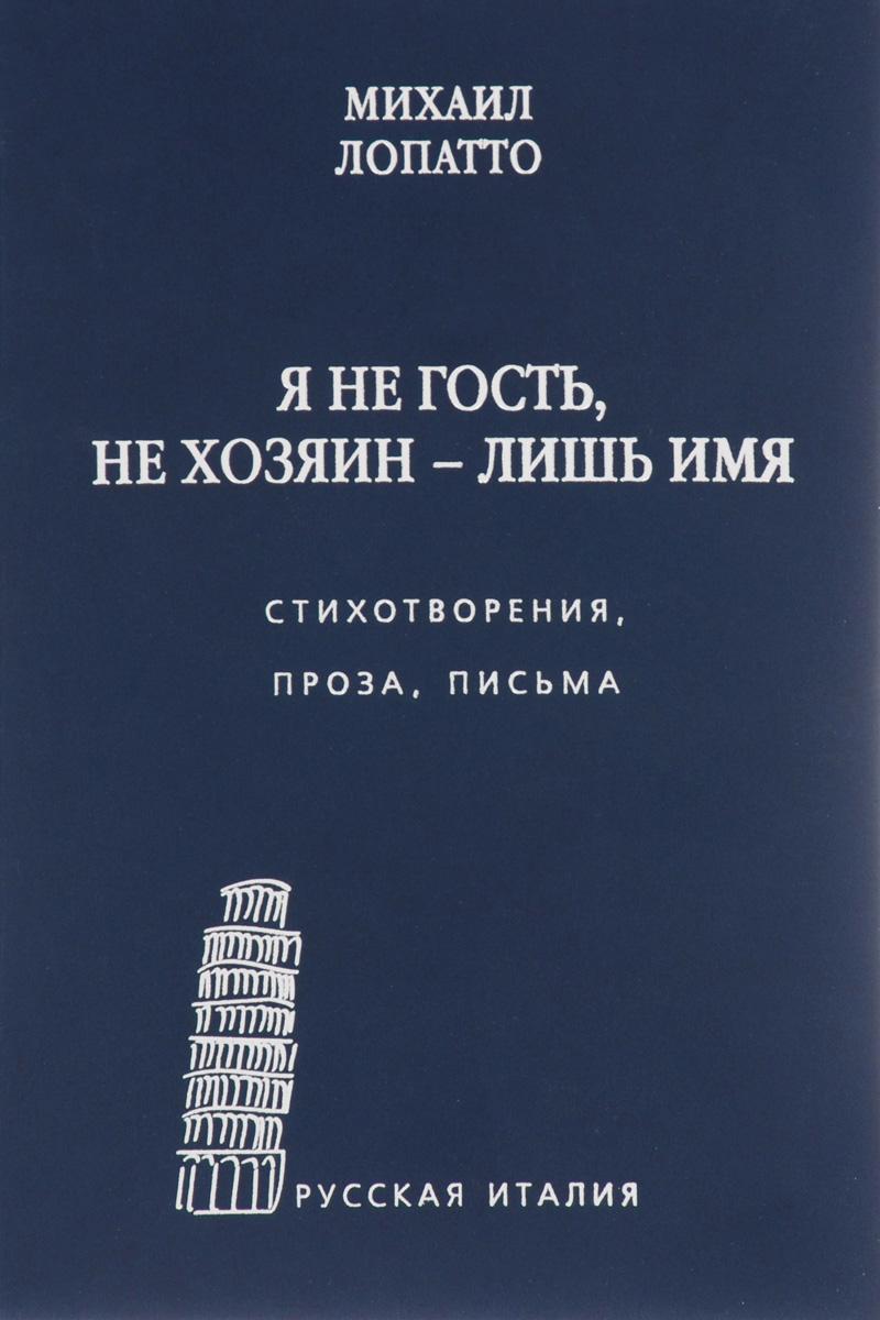 Михаил Лопатто Я не гость, не хозяин - лишь имя евгений брейдо эмигрант роман и три рассказа