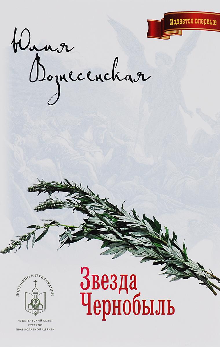Юлия Вознесенская Звезда Чернобыль значки и медали за чернобыль купить