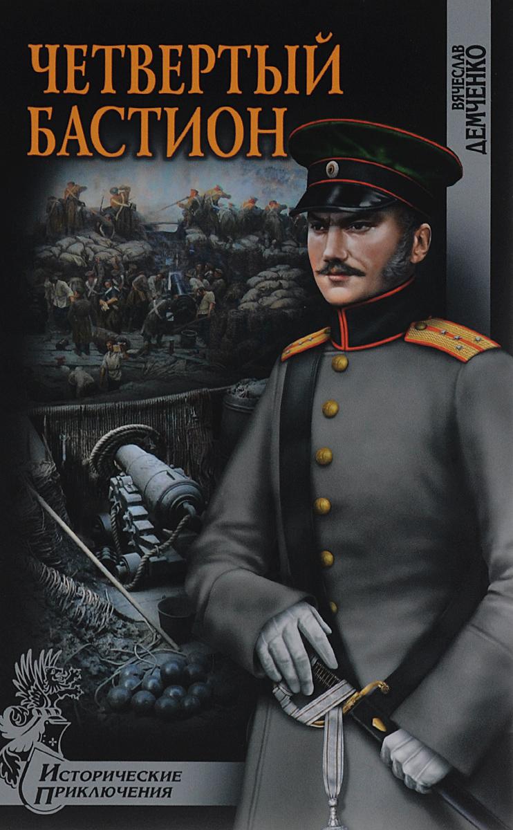 Вячеслав Демченко Четвертый бастион