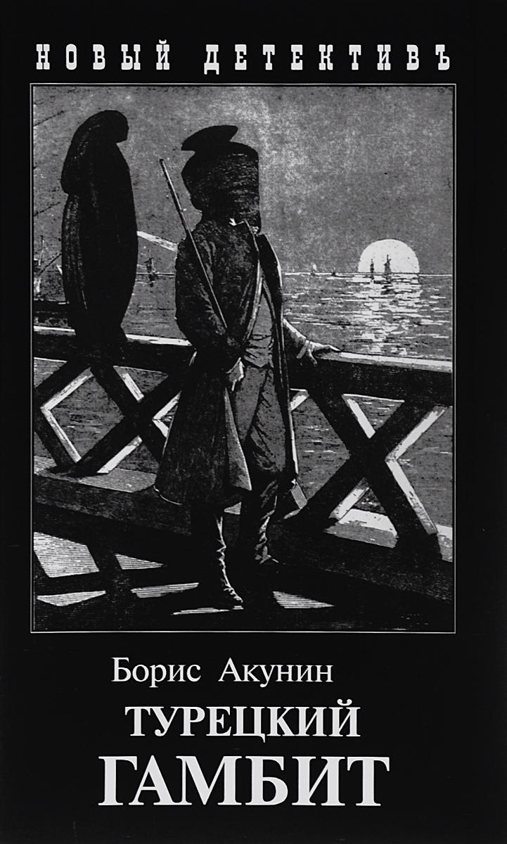 Борис Акунин Турецкий гамбит борис акунин турецкий гамбит 4 уровень