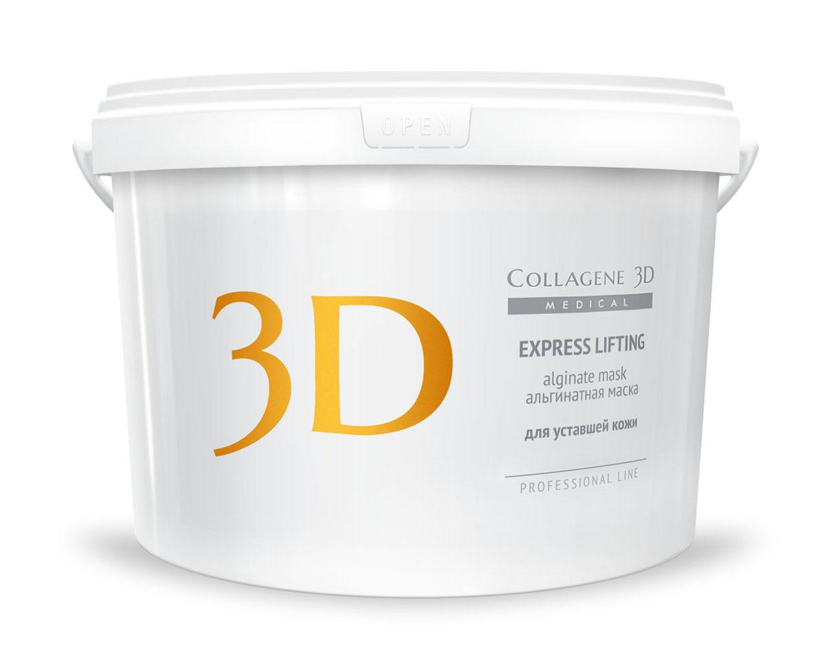 Medical Collagene 3D Альгинатная маска для лица и тела Express Lifting, 1200 г косметические маски medical collagene 3d альгинатная маска basic сare 1200 г