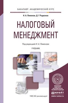Налоговый менеджмент. Учебник