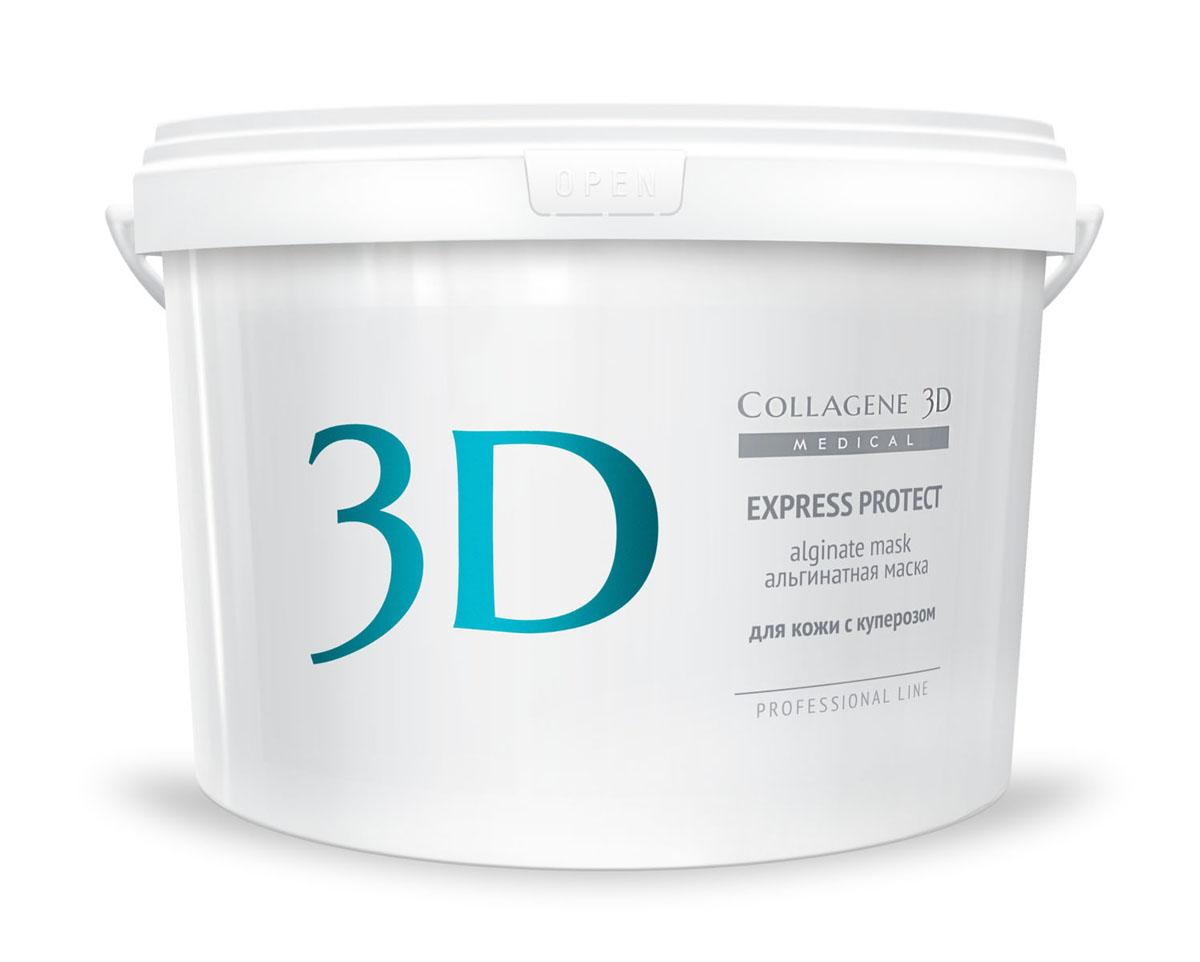 Medical Collagene 3D Альгинатная маска для лица и тела Express Protect, 1200 г22005Высокоэффективная, пластифицирующая маска на основе лучшего натурального сырья. Входящий в состав Экстракт виноградной косточки укрепляет сосуды, устраняет купероз и отеки.
