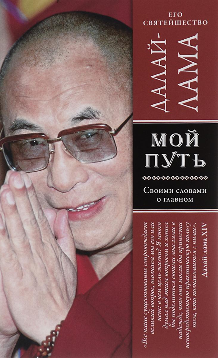Его Святейшество Далай-лама Мой путь