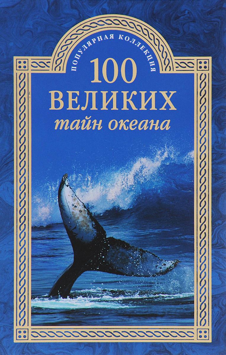 А. С. Бернацкий 100 великих тайн океана а с бернацкий 100 великих тайн сознания