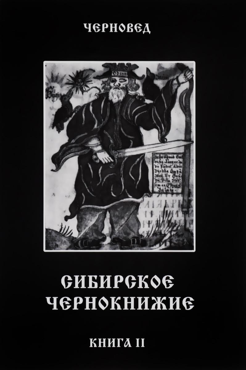 Сибирское Чернокнижие. Черная книга. Книга 2