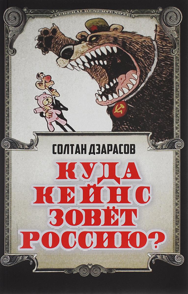 Солтан Дзарасов Куда Кейнс зовет Россию? кто финансирует развал россии от декабристов до моджахедов аудиодиск читает автор