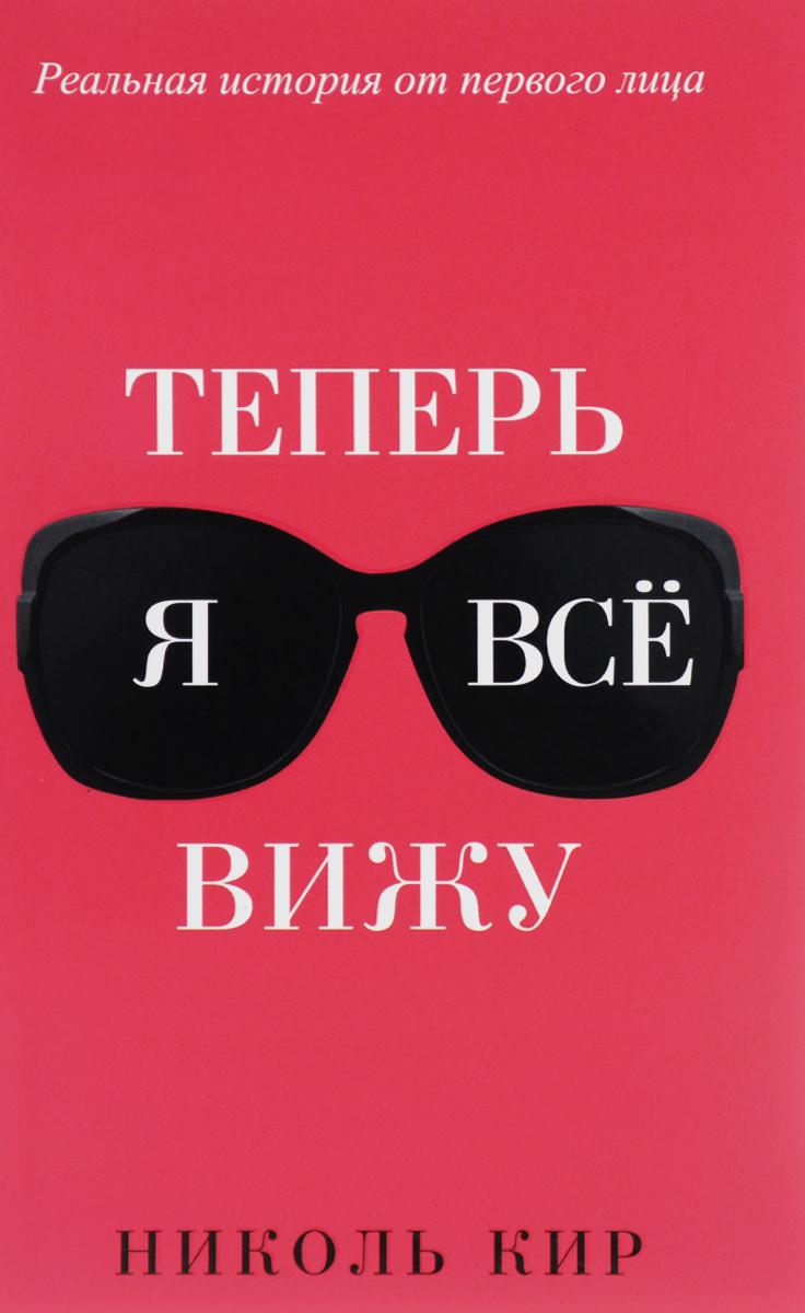 Zakazat.ru: Теперь я все вижу. Николь Кир