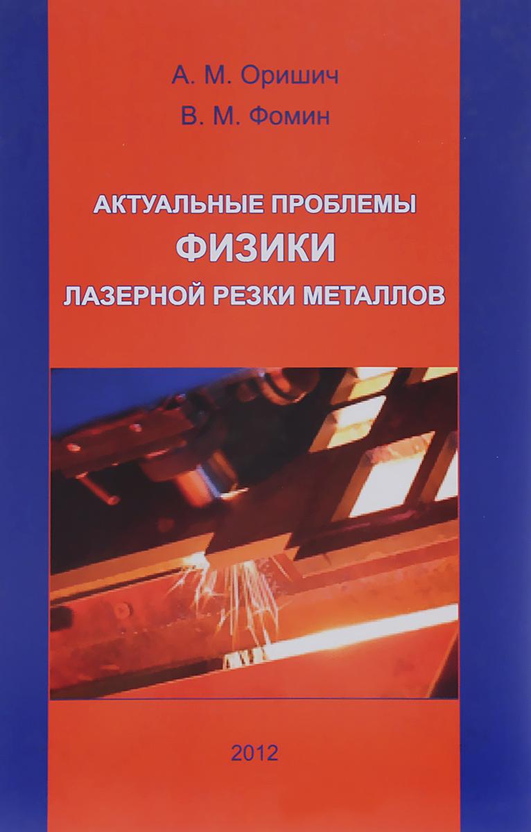 А. М. Оришич, В. М. Фомин Актуальные проблемы физики лазерной резки металлов фонарь брелок эра 1xled с лазерной указкой