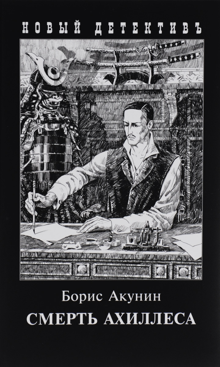 Борис Акунин Смерть Ахиллеса ISBN: 978-5-8159-1335-6 борис юхананов моментальные записки сентиментального солдатика или роман о праведном юноше