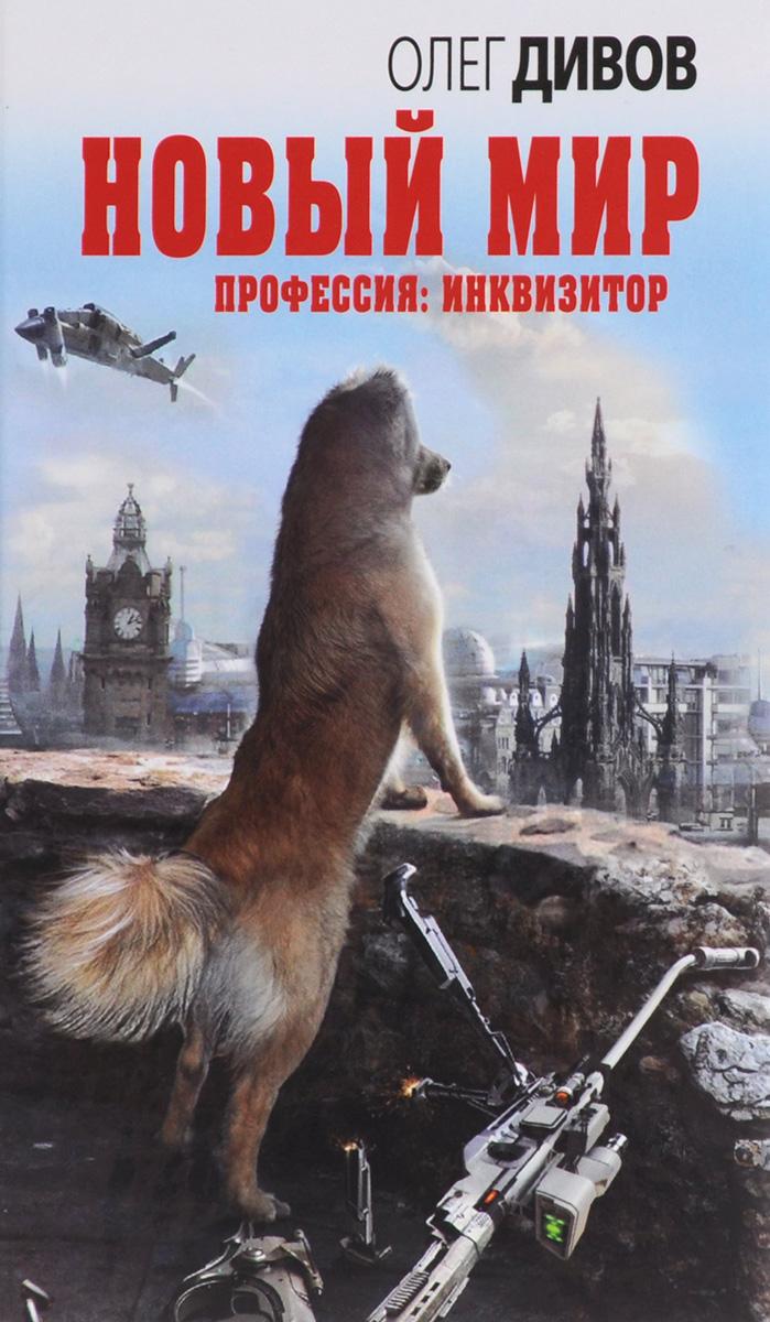 Олег Дивов Новый мир ISBN: 978-5-699-84105-9