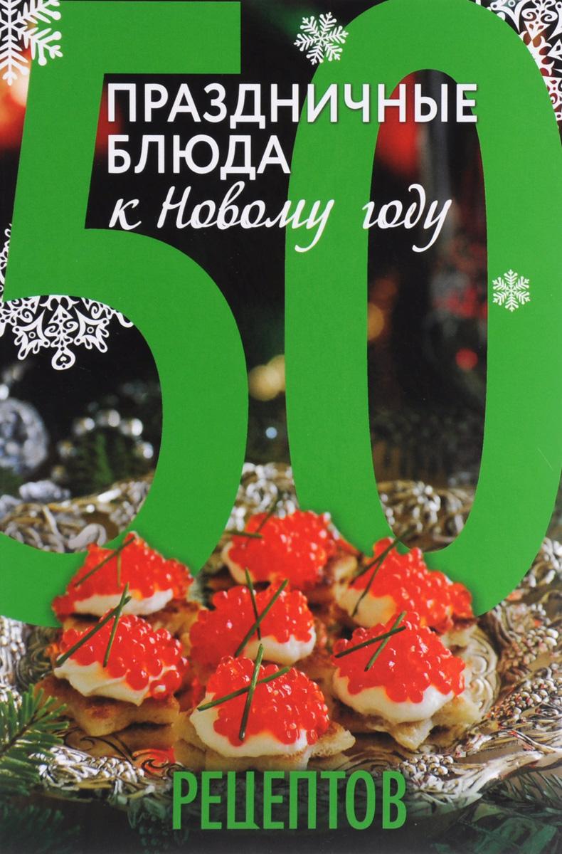 50 рецептов. Праздничные блюда к Новому году конева л празднуем старый новый год