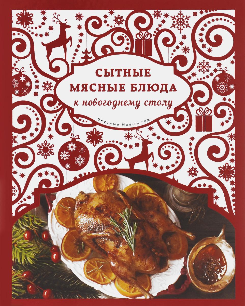 Н Савинова Сытные мясные блюда к новогоднему столу