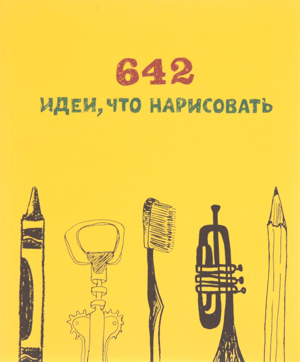 642 идеи, что нарисовать. Блокнот что купить начинающему для канзаши