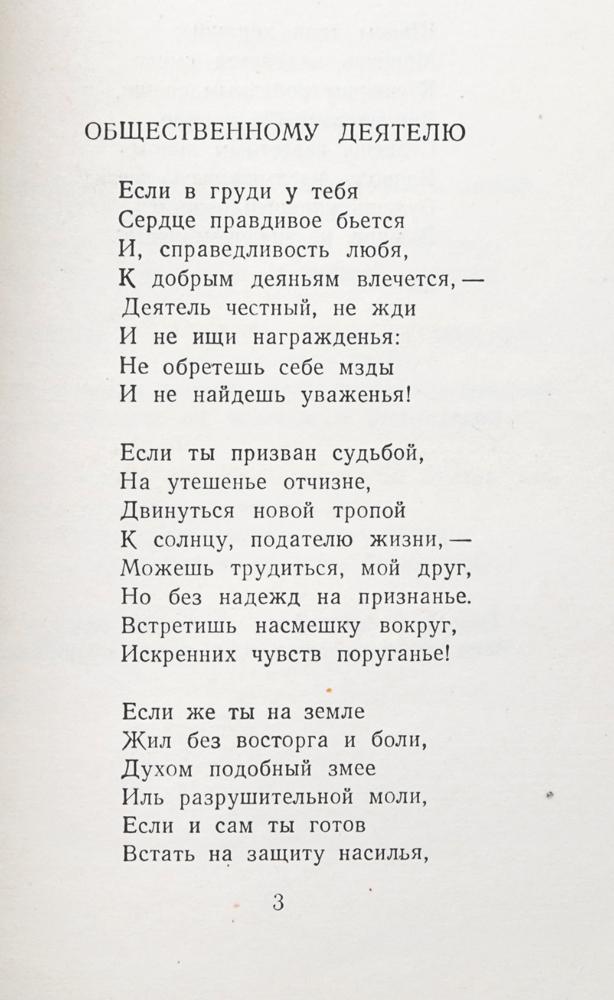 Александр Цатурян. Стихотворения случается уверенно утверждая