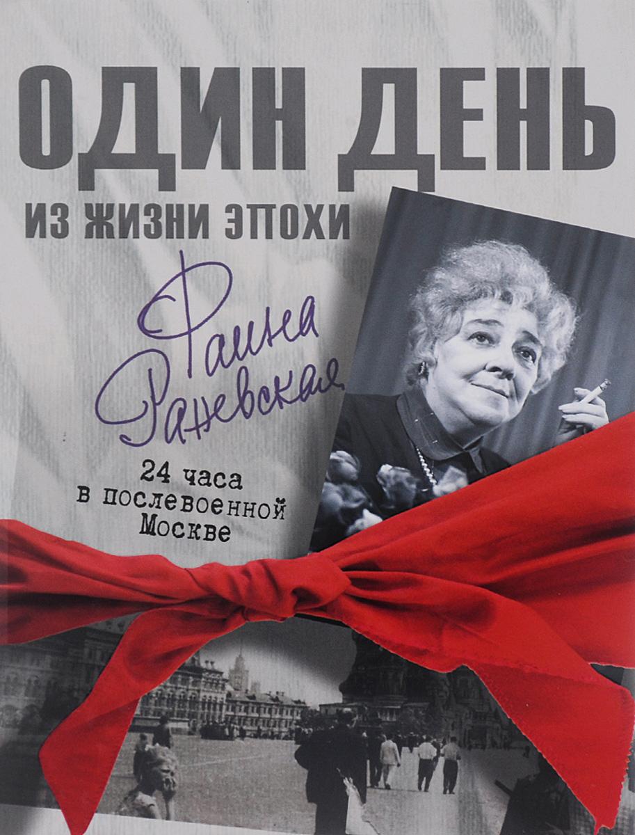 Екатерина Мишаненкова Фаина Раневская. 24 часа в послевоенной Москве
