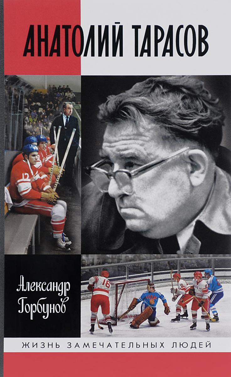 Александр Горбунов Анатолий Тарасов