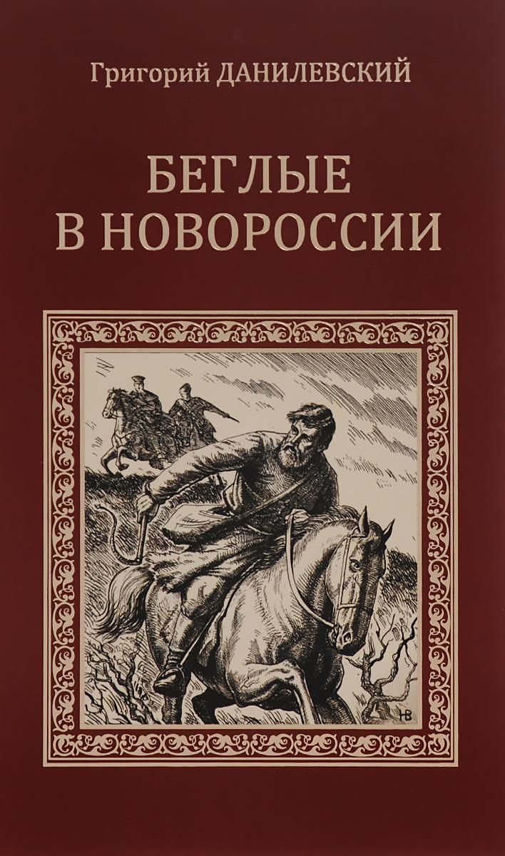 Григорий Данилевский Беглые в Новороссии. Воля подать объявления новые трубы