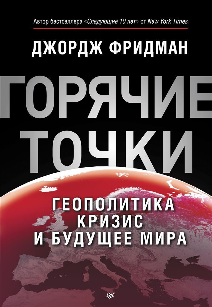 Дж. Фридман Горячие точки. Геополитика, кризис и будущее мира книги эксмо самые горячие точки xxi века как будут развиваться события