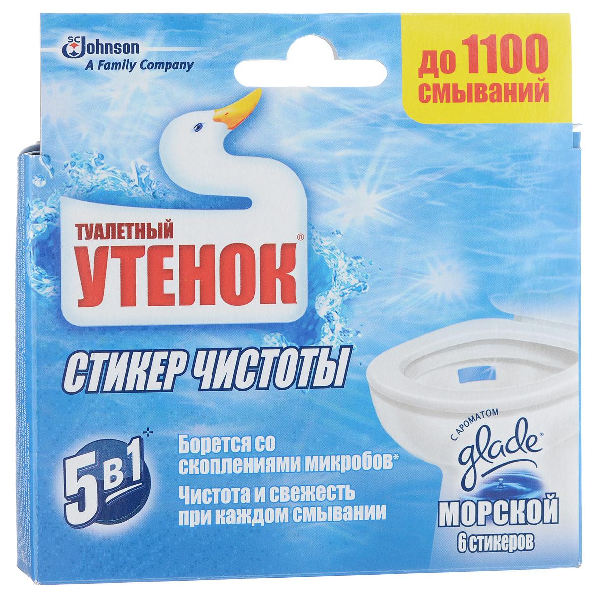 Очиститель унитаза Туалетный утенок Стикер чистоты, морской, 6 шт666931Благодаря очистителю Туалетный утенок Стикер чистоты на поверхности унитаза образуется защитный слой, который препятствует образованию минеральных отложений, являющихся очагами скопления микробов. Очиститель крепится внутри унитаза ниже ободка на сухую поверхность. Обладает приятным ароматом. Стикера хватает более, чем на 100 смываний. Он полностью растворяется в воде.Состав: а-ПАВ, сульфат натрия, отдушка, н-ПАВ, акриловый сополимер, красители, 2-(4-третбутилбензил)-пропиональдегид, кумарин, эвгенол, d-лимонен, альфа-изометилионон.Комплектация: 6 шт.Товар сертифицирован.