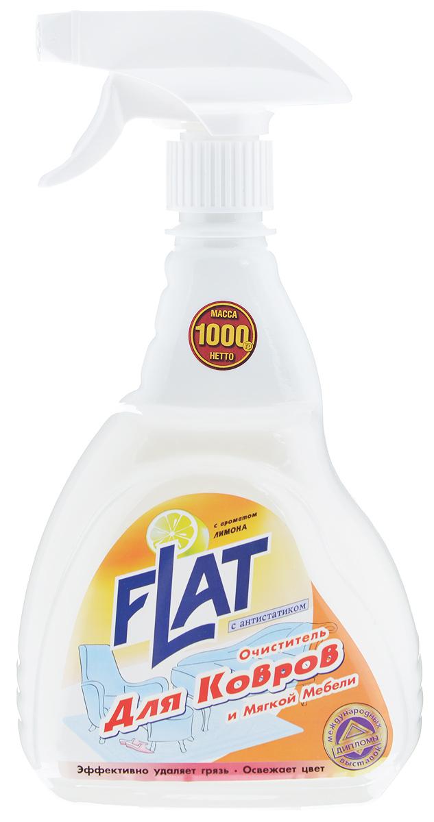 Очиститель для ковров и мягкой мебели Flat, с ароматом лимона, 1000 г4600296 00239 7Очиститель для ковров и мягкой мебели Flat быстро и эффективно избавляет от пятен, придает первоначальную чистоту, освежает цвет изделия, снимает электростатический заряд и препятствует накоплению пыли.Эргономичный флакон оснащен высоконадежным курковым распылителем, дающим возможность пенообразования при распылении, позволяющим легко и экономично наносить раствор на загрязненную поверхность.Состав: вода, а-ПАВ, н-ПАВ, фосфаты, функциональные добавки, ароматическая композиция, оптический отбеливатель, метилизотиазолинон, метилхлоризотиазолинон.Товар сертифицирован.