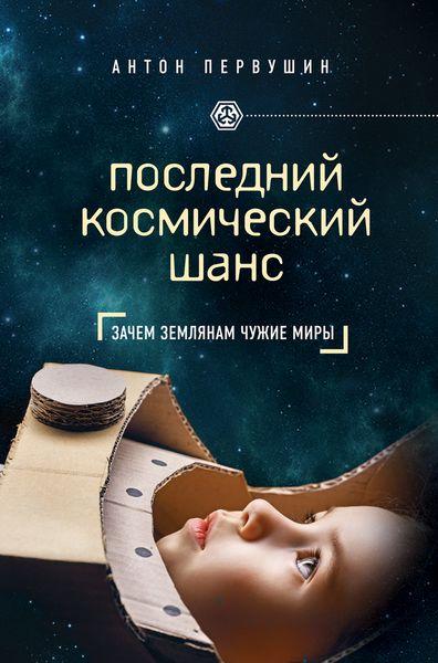Антон Первушин Последний космический шанс антон первушин битва за луну правда и ложь о лунной гонке