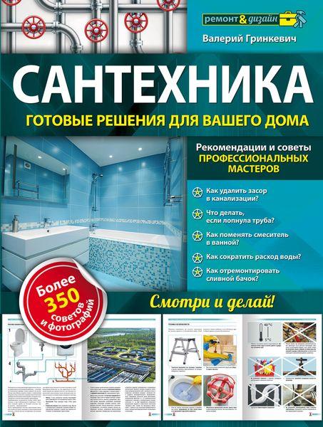 Валерий Гринкевич Сантехника. Готовые решения для вашего дома