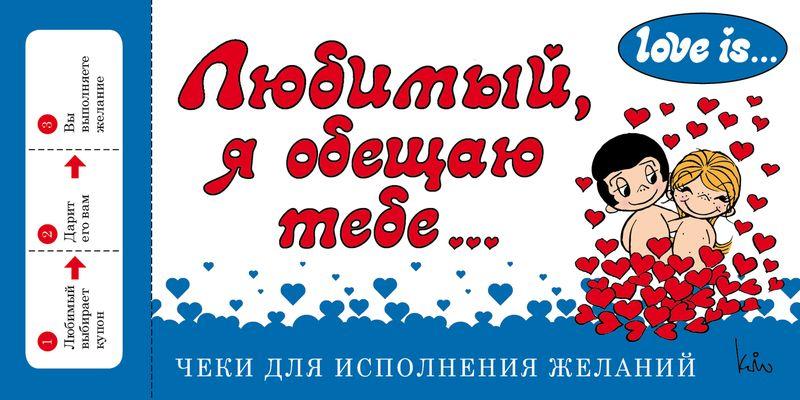 И. И. Парфенова Love is... Любимый, я обещаю тебе. Чеки для исполнения желаний парфенова и чеки для исполнения желаний love is… любимый я обещаю тебе…