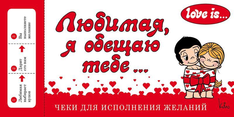 И. И. Парфенова Love is... Любимая, я обещаю тебе. Чеки для исполнения желаний парфенова и чеки для исполнения желаний love is… любимый я обещаю тебе…