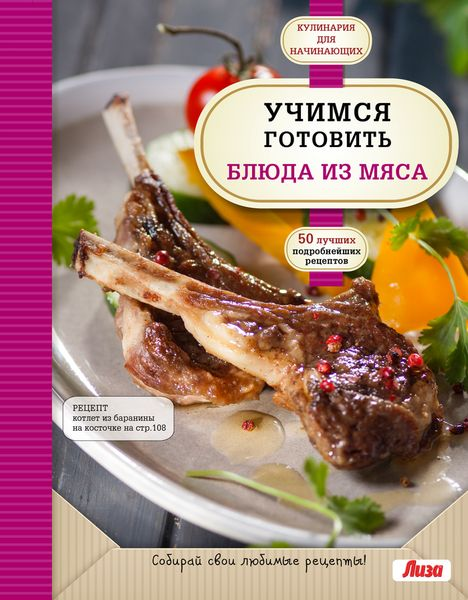 Учимся готовить блюда из мяса эксмо вкусные блюда из говядины и баранины закуски супы горячее