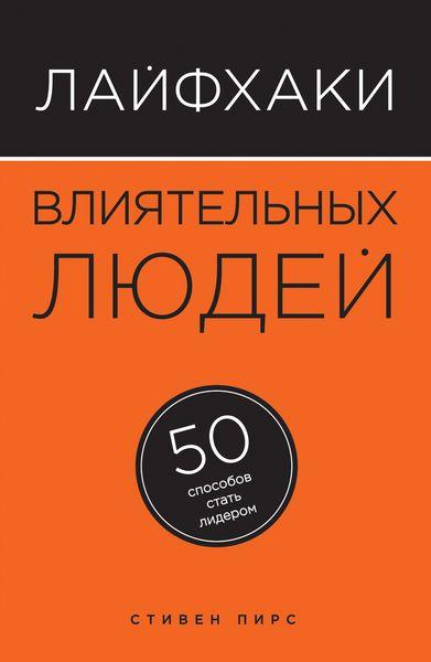 Стивен Пирс Лайфхаки влиятельных людей. 50 способов стать лидером лайфхаки влиятельных людей 50 способов стать лидером