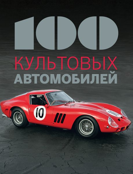 Фабрис Коннен 100 культовых автомобилей