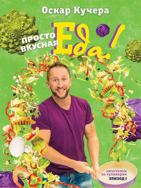 Zakazat.ru: Просто вкусная еда! Автостопом по кулинарии. Эпизод 1. Оскар Кучера
