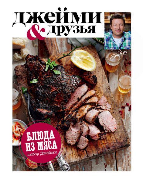 Джейми Оливер Выбор Джейми. Блюда из мяса книги эксмо выбор джейми блюда из свинины