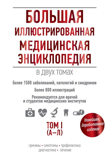 Большая иллюстрированная медицинская энциклопедия. В 2 томах. Том 1. (А-Л)