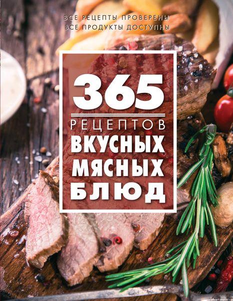 365 рецептов вкусных мясных блюд высоцкая юлия александровна 365 рецептов на каждый день