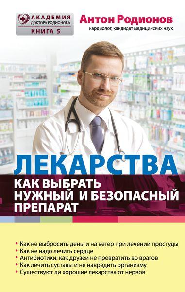 Антон Родионов Лекарства. Как выбрать нужный и безопасный препарат