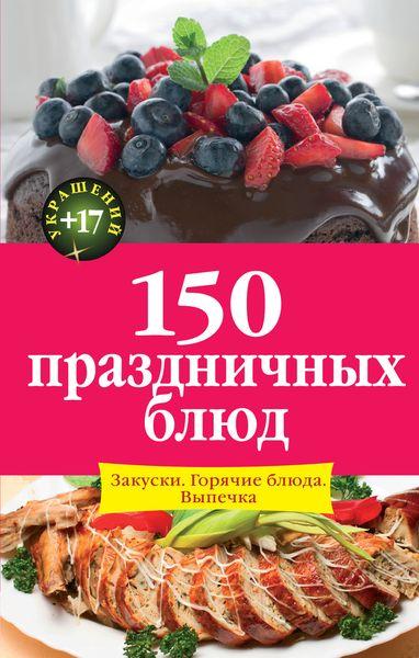 цена И. А. Михайлова 150 праздничных блюд. Закуски. Горячие блюда. Выпечка