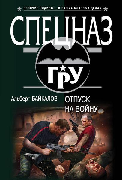 Альберт Байкалов Отпуск на войну