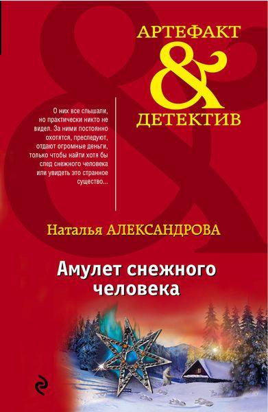 Александрова Н.Н. Амулет снежного человека психографология или наука об определении внутреннего мира человека по его почерку