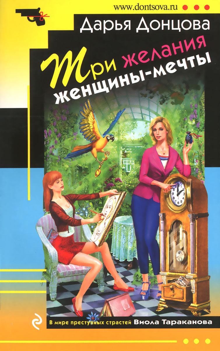 Дарья Донцова Три желания женщины-мечты дарья донцова три мешка хитростей