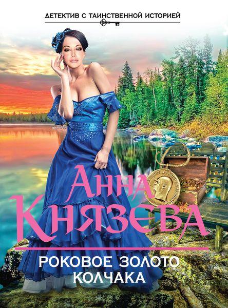 Анна Князева Роковое золото Колчака