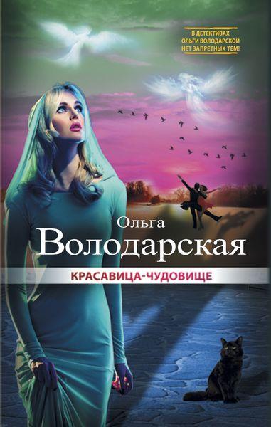 Володарская О.Г. Красавица-чудовище красавица и чудовище dvd книга