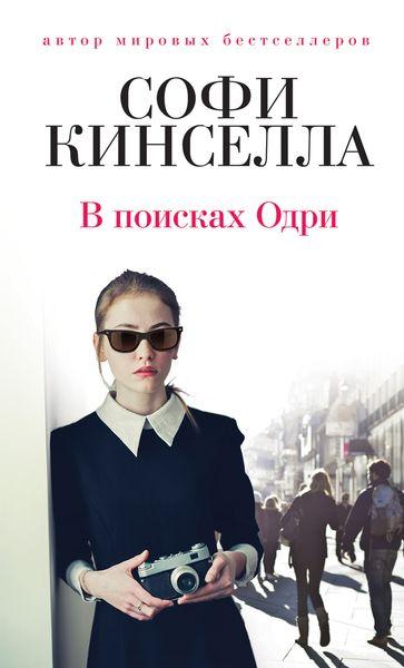 Софи Кинселла В поисках Одри пальто одри интернет магазин