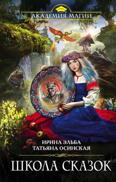 Ирина Эльба, Татьяна Осинская Школа Сказок эксмо сказки бабы яги