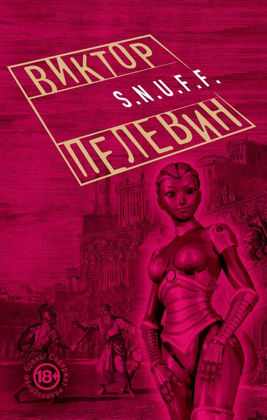 Виктор Пелевин S.N.U.F.F. ISBN: 978-5-699-84540-8 алина кускова верность сердца isbn 978 5 699 74202 8