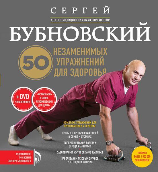 Бубновский С.М. 50 незаменимых упражнений для здоровья + DVD 50 незаменимых упражнений для здоровья dvd