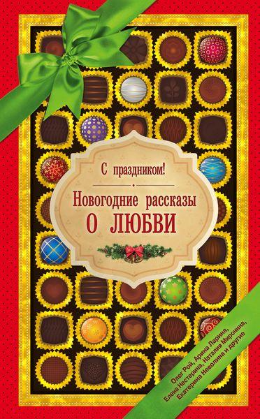 С праздником! Новогодние рассказы о любви сушилка для овощей scarlett sc fd421002