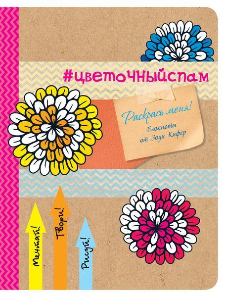 #цветочныйспам раскрась меня блокнот от зоуи кифер цветочное настроение
