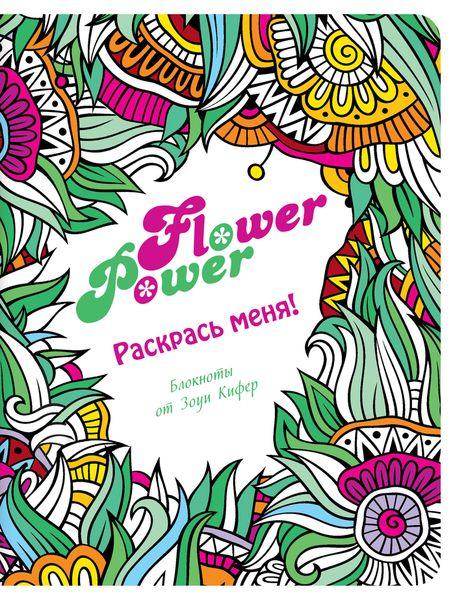 Flower Power раскраски clever мечтай и рисуй 150 оригинальных идей антистресс